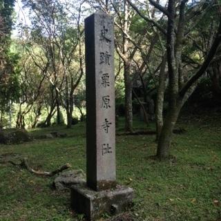 粟原寺跡1.JPG