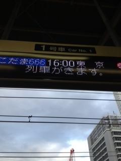 6な新幹線.JPG